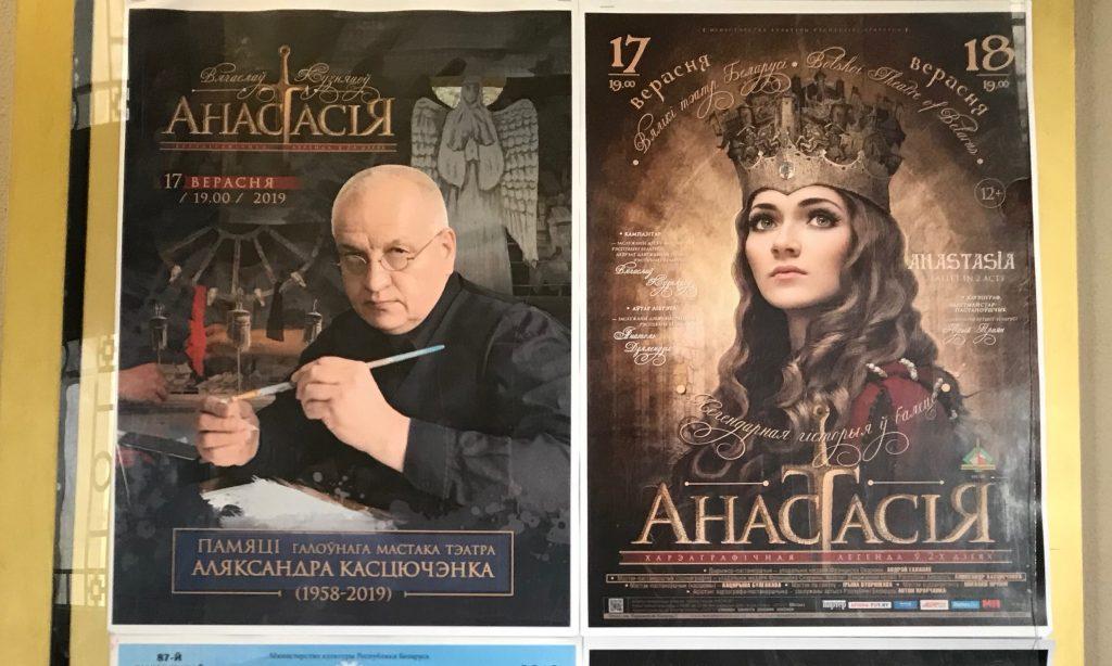 ミンスクボリショイ国立劇場
