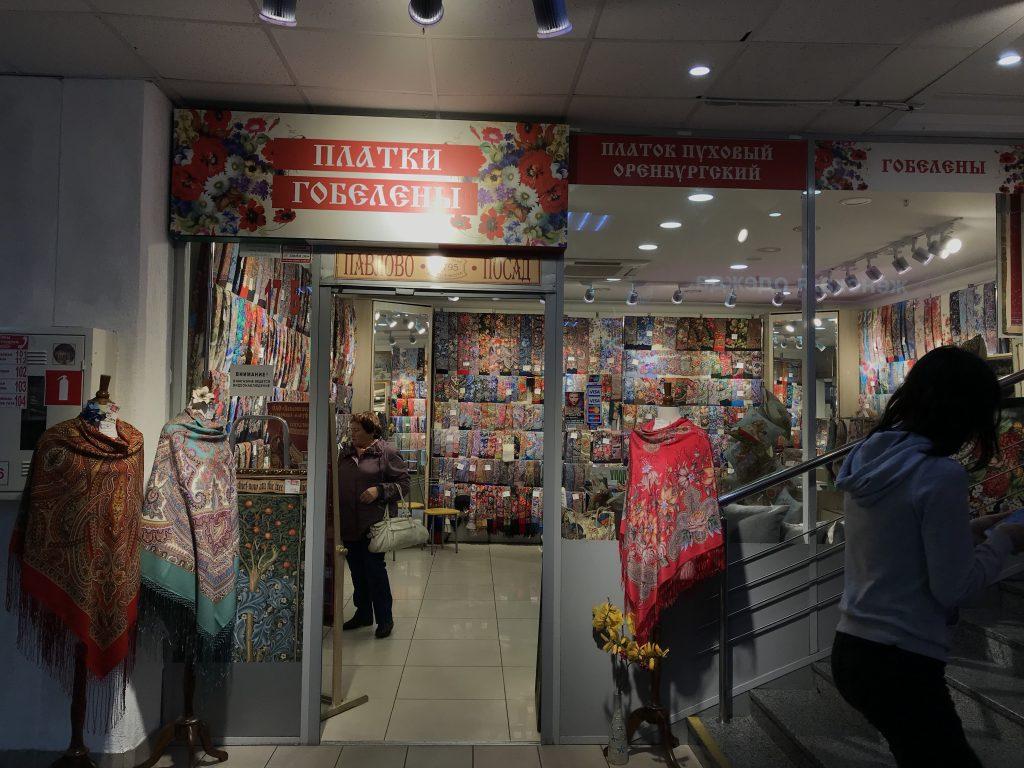 コマロフスキー・リノク/ベラルーシ土産
